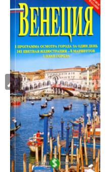 Венеция. Путеводитель с картой