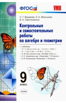 Книга Алгебра Геометрия класс Контрольные и самостоятельные  Алгебра Геометрия 9 класс Контрольные и самостоятельные работы