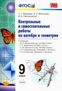 Алгебра. Геометрия. 9 класс. Контрольные и самостоятельные работы. ФГОС