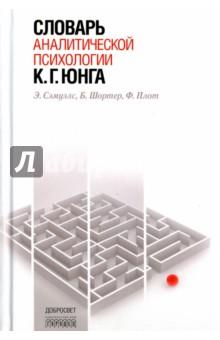 Словарь аналитической психологии К. Г. Юнга