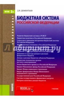 Бюджетная система Российской Федерации. Учебник для бакалавров казначейская система исполнения бюджетов