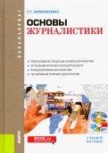 Основы журналистики (для бакалавров). Учебное пособие