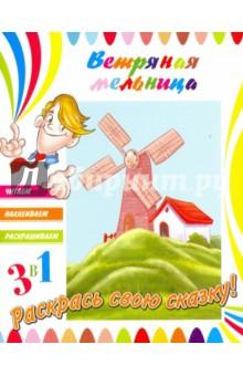 Купить Ветряная мельница, НД Плэй, Раскраски-сказки