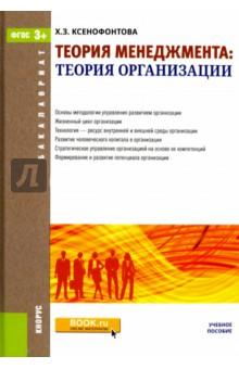 Теория менеджмента. Теория организаций (для бакалавров). Учебное пособие. ФГОС