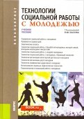 Технологии социальной работы с молодежью. Учебное пособие