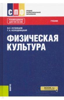 Физическая культура (СПО). Учебник. ФГОС