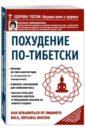обложка электронной книги Похудение по-тибетски. Как избавиться от лишнего веса, питаясь вкусно