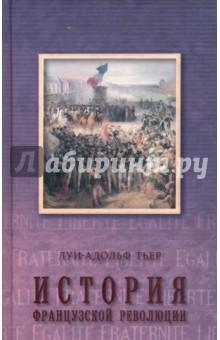История Французской революции. В 3-х томах. Том 3