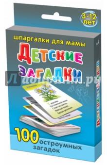 Детские загадки 3-12 лет. 100 остроумных загадок наборы карточек шпаргалки для мамы набор карточек детские розыгрыши