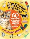 Домашние животные. 60 домашних животных, самых важных для человека