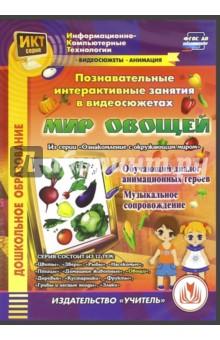 Познавательные интерактивные занятия в видеосюжетах. Мир овощей (CDpc) трудовой договор cdpc