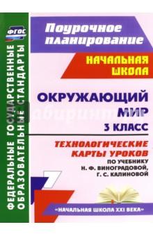 рабочий словарик 3 класс бондаренко ответы