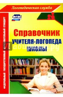 Справочник учителя-логопеда школы. ФГОС