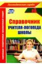 Справочник учителя-логопеда школы, Афонькина Юлия Александровна