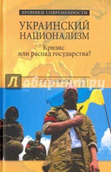 Украинский национализм. Кризис или распад государства? бусы в украинском стиле