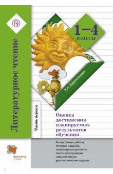 Литературное чтение. 1-4 классы. Оценка достижения планируемых результатов обучения. Часть 1. ФГОС Вентана-Граф