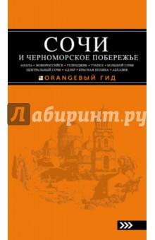 Сочи и Черноморское побережье. Анапа, Новороссийск, Геленджик, Туапсе, Большой Сочи