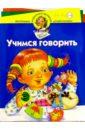 Жукова Олеся Станиславовна Учимся говорить. Для детей 5-6 лет
