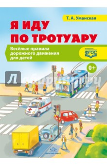 Я иду по тротуару. Веселые правила дорожного движения для детей. ФГОС веселые правила дорожного движения развивающие игры для детей