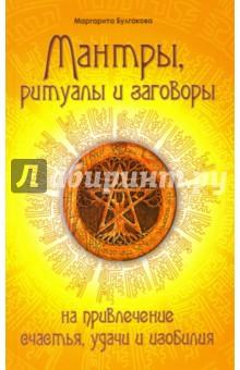 Мантры, ритуалы, заговоры на привлечение счастья, удачи и изобилия лада лузина заговоры обереги ритуалы