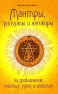 Мантры, ритуалы, заговоры на привлечение счастья, удачи и изобилия