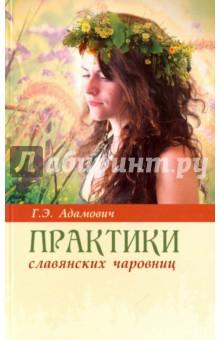 Практики славянских чаровниц практики славянских чаровниц