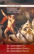 Принципы современного гностицизма. Да, существует Ад, Да, существует Дьявол, Да, существует Карма!