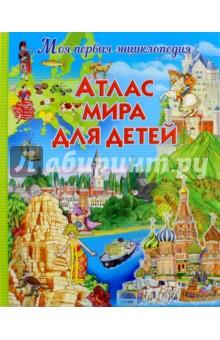 Купить Атлас мира для детей, Владис, Земля. Вселенная