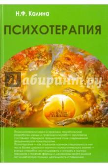 Психотерапия. Учебник для вузов сатир в коммуникация в психотерапии