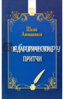 Педагогические притчи амонашвили шалва александрович книги