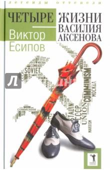 Четыре жизни Василия Аксенова