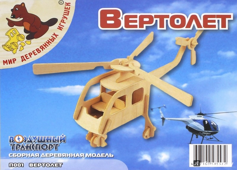 Иллюстрация 1 из 1 для игрушки Сборная модель-конструктор из дерева.  Вертолет (П001) e5b082996ff