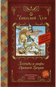 Купить Легенды и мифы Древней Греции, АСТ, Произведения школьной программы