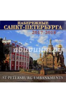 Календарь 2017-2018 Набережные Санкт-Петербурга календарь на скрепке яркий город 2017г окрестности санкт петербурга 29 28 5см