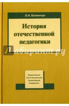 История отечественной педагогики. Учебное пособие