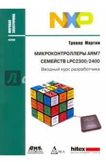 Микроконтроллеры ARM7 семейств LPC2300/2400. Вводный курс разработчика п п редькин микроконтроллеры arm7