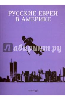 Русские евреи в Америке. Книга 13