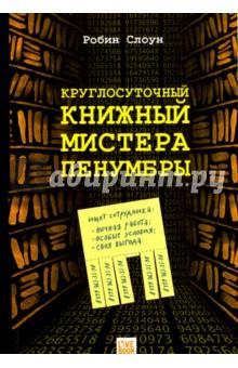 Круглосуточный книжный мистера Пенумбры онлайн книжный интернет магазин