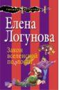 Закон вселенской подлости, Логунова Елена Ивановна