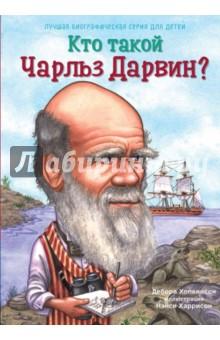 Кто такой Чарльз Дарвин? книги рипол классик великие имена чарльз дарвин