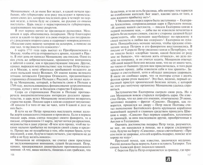 Иллюстрация 1 из 20 для Меншиков - Николай Павленко   Лабиринт - книги. Источник: Лабиринт