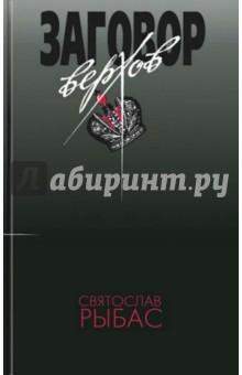Заговор верхов, или Тотальный переворот книги издательство молодая гвардия столыпин 5 е изд