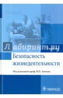 Безопасность жизнедеятельности. Учебник семехин ю безопасность жизнедеятельности учебник