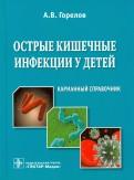 Острые кишечные инфекции у детей. Карманный справочник