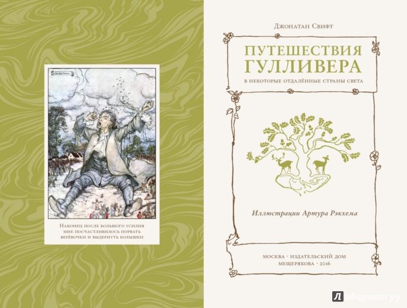 Иллюстрация 1 из 25 для Путешествия Гулливера - Джонатан Свифт | Лабиринт - книги. Источник: Лабиринт