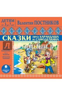 Сказки про Карандаша и Самоделкина (CDmp3) постников валентин юрьевич карандаш и самоделкин