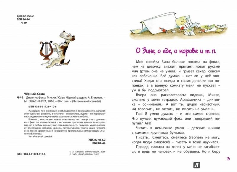 Иллюстрация 1 из 40 для Дневник фокса Микки - Саша Черный   Лабиринт - книги. Источник: Лабиринт
