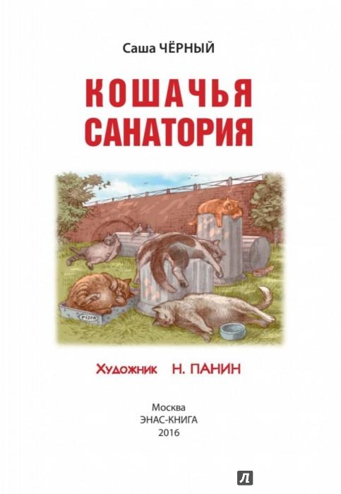 Иллюстрация 1 из 23 для Кошачья санатория - Саша Черный | Лабиринт - книги. Источник: Лабиринт