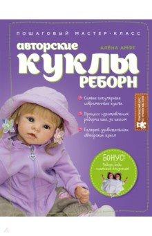 Авторские куклы Реборн. Пошаговый мастер-класс куклы реборн недорого в москве на ярмарке мастеров
