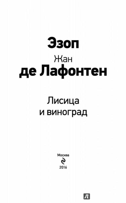 Иллюстрация 2 из 34 для Лисица и виноград. Басни - Эзоп, Лафонтен   Лабиринт - книги. Источник: Лабиринт